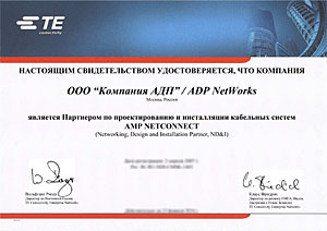 Сертифицированный инсталлятор кабельных систем AMP NETCONNECT